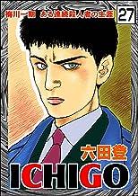ICHIGO[二都物語](分冊版) 【第27話】 (ぶんか社コミックス)