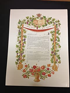 Ketubah/Kesubah - Flowers -Wedding Contract Hebrew~English Second Marriage