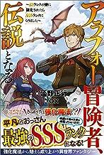 表紙: アラフォー冒険者、伝説となる ~SSランクの娘に強化されたらSSSランクになりました~ (ツギクルブックス)   延野 正行