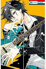 覆面系ノイズ 9 (花とゆめコミックス) Kindle版