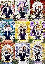 あの娘にキスと白百合を 1-9巻セット (MFコミックス アライブシリーズ)