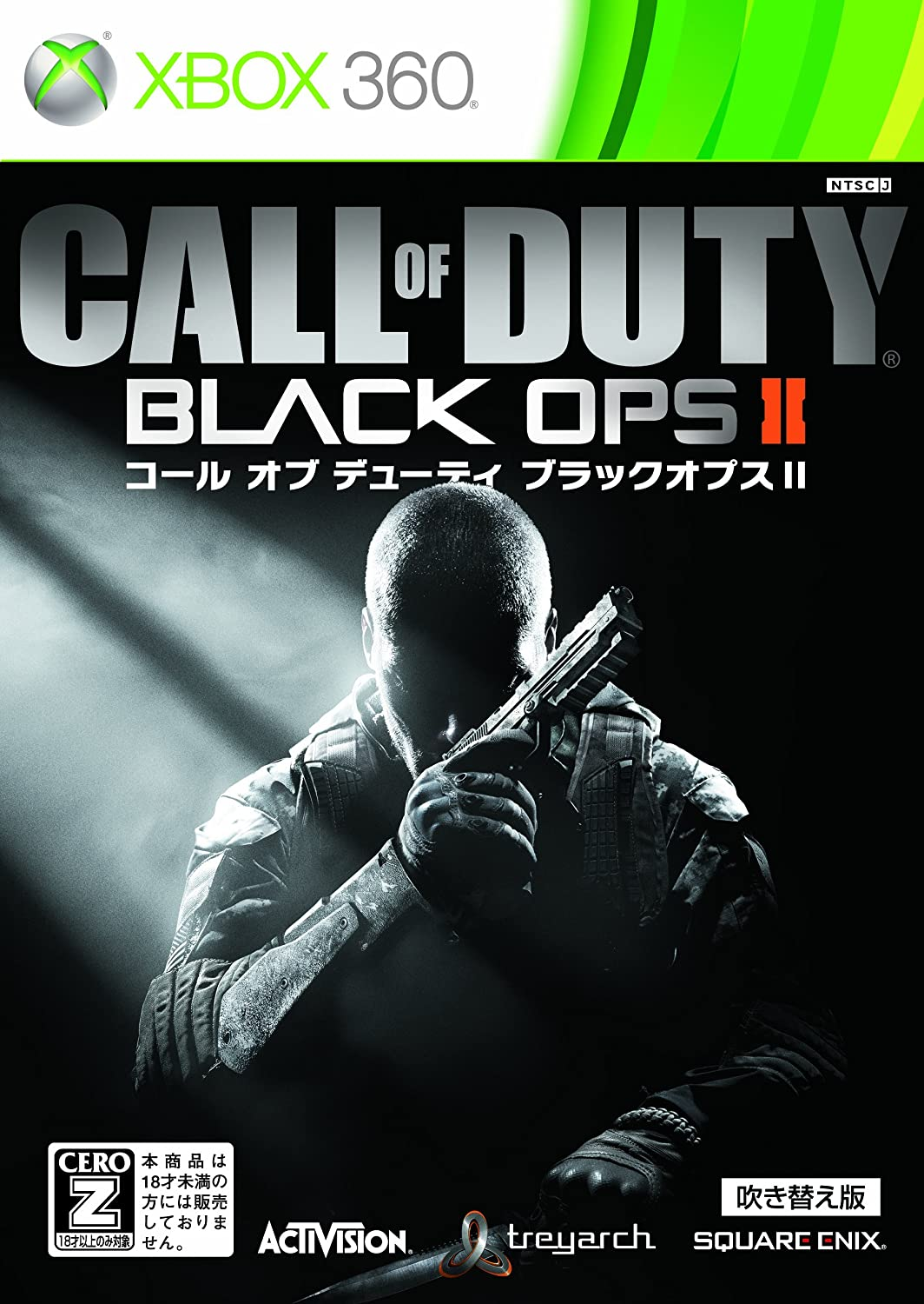 Call of Duty: Black Fort Worth Mall Ops Dubbed Japan Edition Import Trust II
