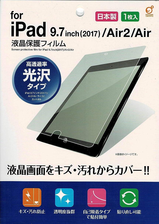 艦隊ストラトフォードオンエイボン船酔い液晶保護フィルム for iPad 9.7inch (2017) / Air2 / Air 高透過率 光沢タイプ 日本製 1枚入り