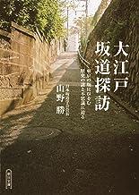表紙: 大江戸坂道探訪 東京の坂にひそむ歴史の謎と不思議に迫る (朝日文庫)   山野勝