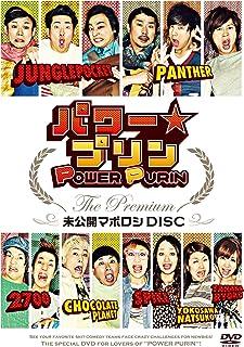 パワー☆プリン THE Premium ~未公開 マボロシ DISC~ [DVD]
