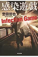 感染遊戯 警部補 姫川玲子 (光文社文庫) Kindle版