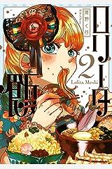ロリータ飯2 (コミックエッセイ) Kindle版
