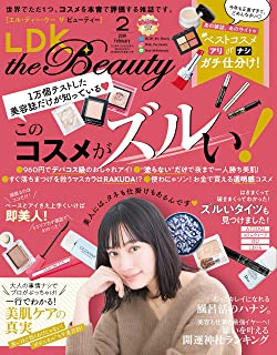 LDK the Beauty (エル・ディー・ケー ザ ビューティー)2019年2月号 [雑誌]