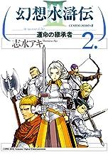 表紙: 幻想水滸伝III~運命の継承者~2 (MFコミックス) | 志水 アキ