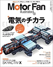 表紙: Motor Fan illustrated Vol.133 | 三栄書房