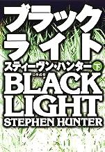 表紙: ブラックライト(下) (扶桑社BOOKSミステリー)   スティーヴン・ハンター