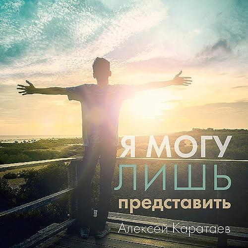 Алексей Каратаев - Я могу лишь представить (2019)