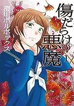 表紙: 傷だらけの悪魔 1【フルカラー】 (comico) | 澄川ボルボックス
