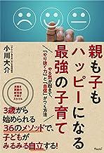 表紙: 親も子もハッピーになる最強の子育て | 小川大介