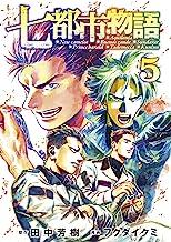 表紙: 七都市物語(5) (ヤングマガジンコミックス) | フクダイクミ