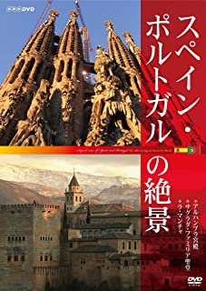 スペイン・ポルトガルの絶景 ◇アルハンブラ宮殿 ◇サグラダ・ファミリア ◇ラ・マンチャ [DVD]