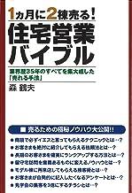 表紙: 住宅営業バイブル   森鶴夫