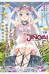 ヤングアンリアルJINGAI Vol.1 (ヤングアンリアルコミックス) Kindle版