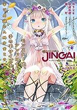 ヤングアンリアルJINGAI Vol.1 (ヤングアンリアルコミックス)