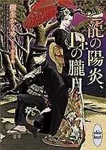 表紙: 龍の陽炎、Dr.の朧月 電子書籍特典付き 龍&Dr.(34) (講談社X文庫) | 奈良千春