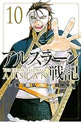 アルスラーン戦記(10) (週刊少年マガジンコミックス) Kindle版