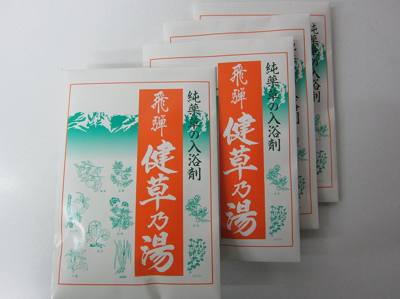 バーマドアラートモス健草乃湯20包入り(5包×4)