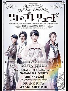 ミュージカル『虹のプレリュード』