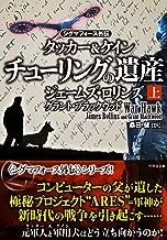 表紙: シグマフォース外伝 タッカー&ケイン2 チューリングの遺産 上 シグマフォースシリーズ (竹書房文庫)   ジェームズ・ロリンズ