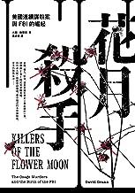 花月殺手:美國連續謀殺案與FBI的崛起: Killers of the Flower Moon: The Osage Murders and the Birth of the FBI (Traditional Chinese Edition)