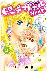 ピーチガールNEXT(2) (BE・LOVEコミックス) Kindle版