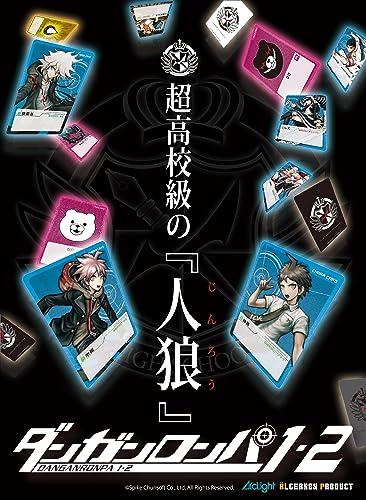 Der Werwolf von Werwolf-Based Reasoning Narikiri Spiel Dungan Ronpa 1.2 Ultra-High-School-Klasse (Japan-Import)
