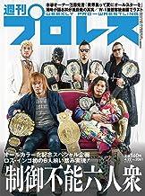 表紙: 週刊プロレス 2020年 04/22号 No.2061 [雑誌] | 週刊プロレス編集部