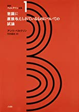 表紙: 新訳ベルクソン全集1 意識に直接与えられているものについての試論 | 竹内信夫