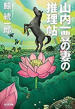 表紙: 山内一豊の妻の推理帖 (光文社文庫) | 鯨 統一郎
