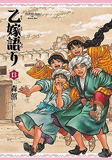 乙嫁語り 13巻 (HARTA COMIX)