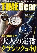 表紙: TIME Gear Vol.30 | 株式会社シーズ・ファクトリー