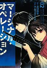 表紙: マージナル・オペレーション(2) (アフタヌーンコミックス) | キムラダイスケ