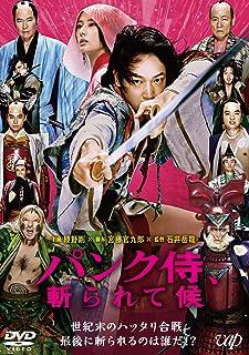 パンク侍、斬られて候 [DVD]