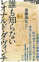 表紙: 誰も知らないレオナルド・ダ・ヴィンチ (NHK出版新書) | 斎藤 泰弘