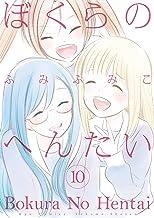 表紙: ぼくらのへんたい(10)【特典ペーパー付き】 (RYU COMICS) | ふみふみこ