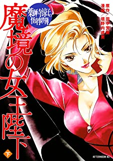 薬師寺涼子の怪奇事件簿 魔境の女王陛下(下) (アフタヌーンコミックス)