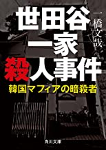 表紙: 世田谷一家殺人事件 韓国マフィアの暗殺者 (角川文庫) | 一橋 文哉