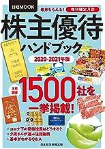 表紙: 株主優待ハンドブック 2020-2021年版 (日本経済新聞出版) | 日本経済新聞出版