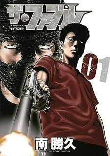 日本市場で強力 寓話(1)(ヤングマガジンコミックス)