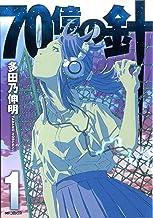 表紙: 70億の針 1 (MFコミックス フラッパーシリーズ)   多田乃伸明