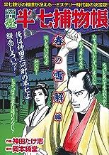 COMIC魂 別冊 半七捕物帳 春の雪解編 (主婦の友ヒットシリーズ)