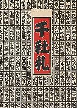 千社札 (1975年)