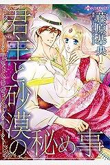 君主と砂漠の秘め事 (ハーレクインコミックス) Kindle版
