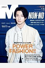 MEN'S NON-NO (メンズノンノ) 2021年11月号 [雑誌] (MEN'S NON-NO) Kindle版