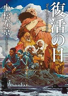 復活の日 (角川文庫)